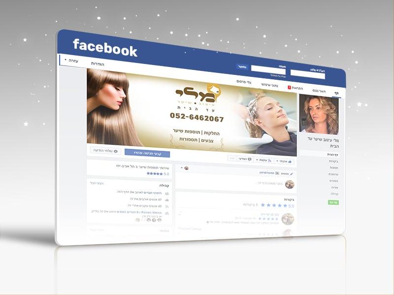 facebook-mockup-MALI