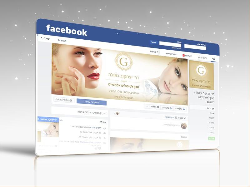 facebook-cover - itzakov geula