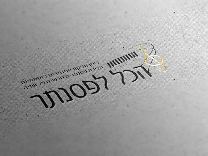 Hakol-Lapsanter---close-up-logo-mockup