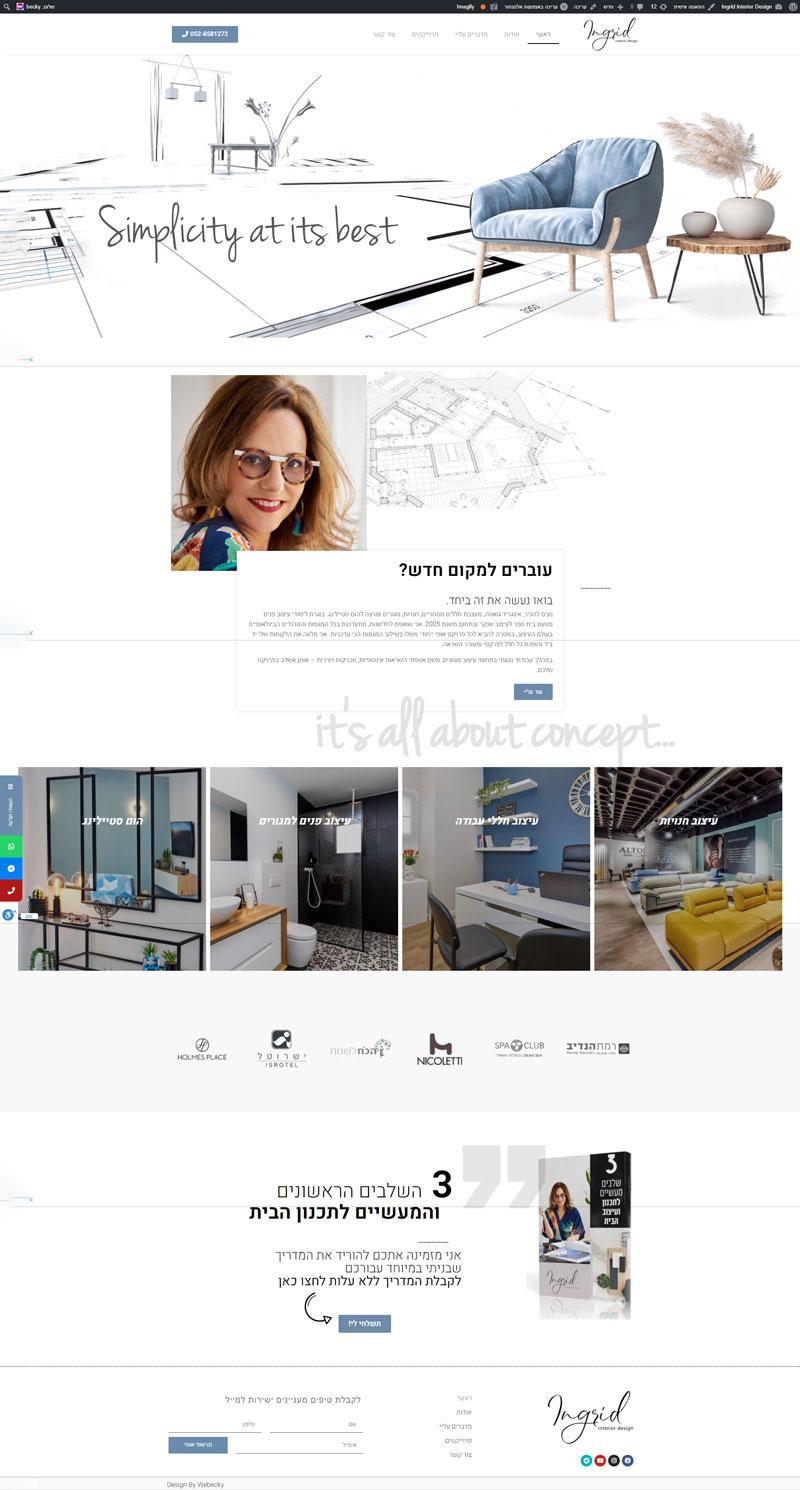 בניית דף הבית אתר אינגריד עיצוב פנים