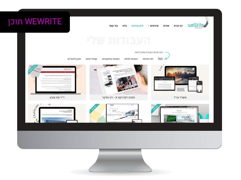צילום מסך אתר קטלוג של אתר WEWRITE