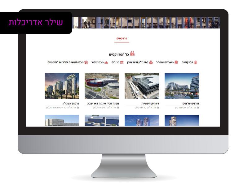 אתר קטלוג צילום מסך אדריכלות שילר