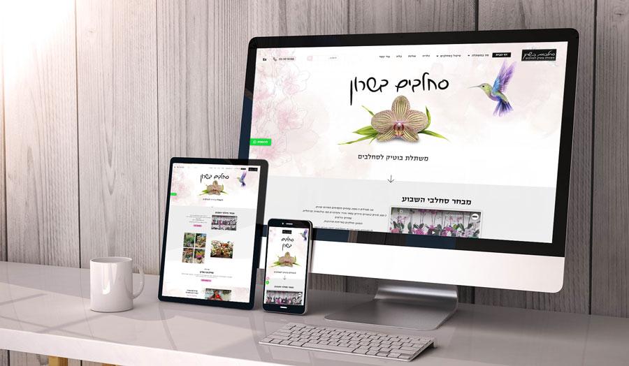 צילום מסך מחשב נייד וטלפון של אתר קטלוג פרחים סחלבים בשרון